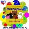 БАРАХОЛКА г.МИКАШЕВИЧИ!!!