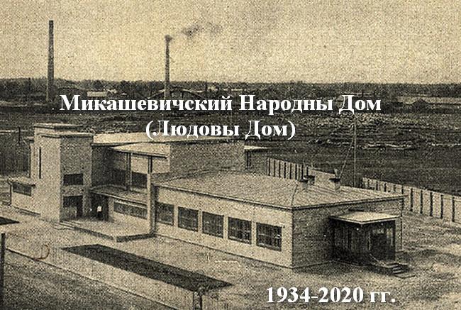 Микашевичский Народный Дом (Людовы Дом).
