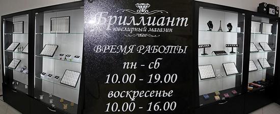 6f7130c2d1cc Магазин «Бриллиант» находится по адресу ул.Первомайская 15, на 2 этаже ТЦ  Аквариум (помещение 10). Работает без обеда и выходных.