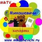 Барахолка г.Микашевичи аватар