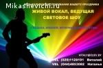 Музыкальное обслуживание, тамада, свет